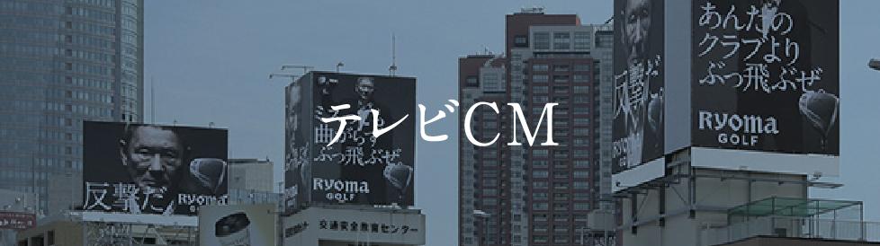 テレビCM・メイキング