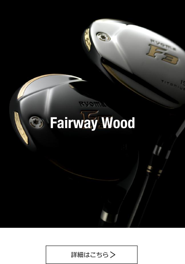 Fairway Wood