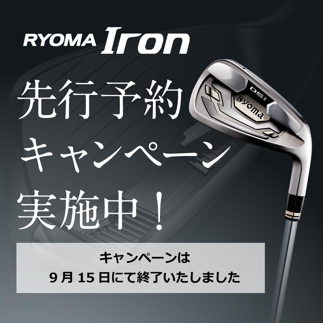 Iron reservation