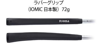 Rubber grip(Made in Japan by IOMIC) Weight: 72 g